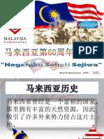 马来西亚独立