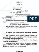 Panchadashi - Dr. Laxman Chaitanya (2 of 3)