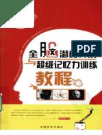 [全脑潜能开发与超级记忆力训练教程].邹雄彬.高清扫描版
