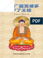 《大方广圆觉修多罗了义经》 - 简体版 - 汉语拼音
