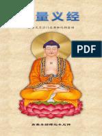 《无量义经》 - 简体版 - 汉语拼音