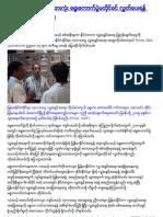 Myanmar News In Burmese 17th August 10
