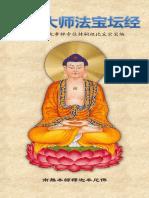 《六祖大师法宝坛经》 - 简体版 - 汉语拼音