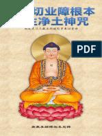 《拔一切业障根本得生净土神咒》 - 简体版 - 汉语拼音