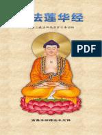 《妙法莲华经》 - 简体版 - 汉语拼音