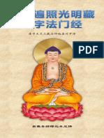 《大乘遍照光明藏无字法门经》 - 简体版 - 汉语拼音