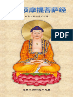 《佛说须摩提菩萨经》 - 简体版 - 无汉语拼音