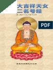 《佛说大吉祥天女十二名号经》 - 简体版 - 汉语拼音
