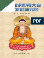 《佛说随求即得大自在陀罗尼神咒经》 - 简体版 - 汉语拼音