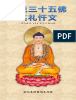 《佛说三十五佛名礼忏文》 - 简体版 - 汉语拼音