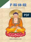 《太子和休经》 - 简体版 - 汉语拼音