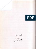 Tafseer Sur'ah 'Abas