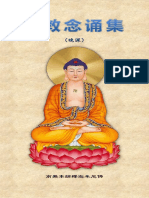 《佛教念诵集》晚课 - 简体版 - 汉语拼音