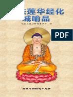《妙法莲华经化城喻品》 - 简体版 - 汉语拼音