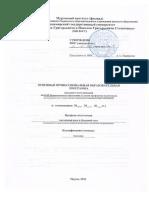 _44.03.05_2015.pdf_2017_01_31__14_04_07_1 (1).pdf