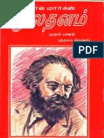 Moolathanam Vol I Book II.pdf