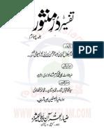 Tafseer Durre Mansoor Pdf