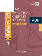 NewPracticalChineseReader-vol1_Workbook.pdf