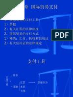 第7章 国际贸易支付方式