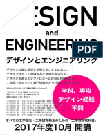 デザインとエンジニアリング 2017