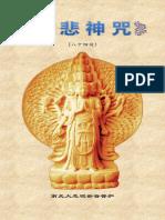 《大悲咒》(84句版) - 简体版 - 汉语拼音