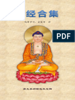 《心经合集》(龙藏心经同本异译合集) - 简体版 - 无汉语拼音