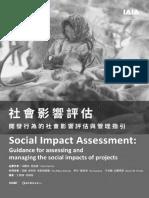 出版頁面-社會影響評估:開發行為的社會影響評估與管理指引