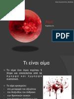 Ανατομία - Φυσιολογία ΕΠΑΛ 4ο κεφάλαιο