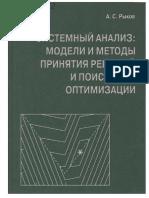 Рыков Методы Системного Анализа