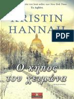 Ο ΚΗΠΟΣ ΤΟΥ ΧΕΙΜΩΝΑ == KRISTIN HANNAH