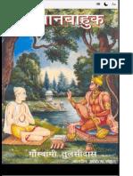 Shri Hanuman Bahuk.pdf