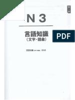 JLPT Moshi to Taisaku N3 Demo