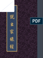 《佛說出家緣經》 - 繁体版 - 华语注音.pdf