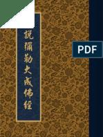《佛說彌勒大成佛經》 - 繁体版 - 华语注音.pdf