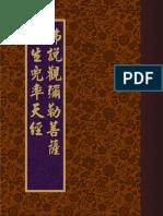 《佛說觀彌勒菩薩上生兜率天經》 - 繁体版 - 华语注音.pdf