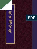 《佛說阿彌陀經》 - 繁体版 - 华语注音.pdf