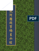 《佛說阿難問事佛吉凶經》 - 繁体版 - 华语注音.pdf