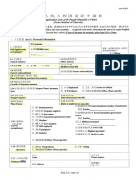 Application Form - Example China