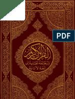 Kur'Ani - Sherif Ahmeti - Me Tekstin Origjinal