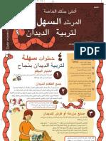 Arabic - Easy Guide to Worm Farming