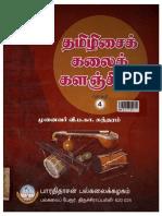 தமிழிசைக் கலைக் களஞ்சியம் - நான்காம் தொகுதி