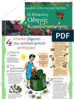 Greek - Easy Guide to Composting
