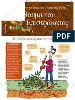 Greek - Easy Guide to Mulching and the Marvel of Mulch, New South Wales Australia