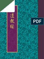 《佛遺教經》 - 繁体版 - 华语注音.pdf