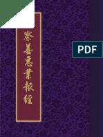《占察善惡業報經》 - 繁体版 - 华语注音.pdf