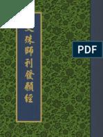 《文殊師利發願經》 - 繁体版 - 华语注音.pdf
