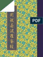 《金剛般若波羅蜜經》 - 繁体版 - 华语注音.pdf