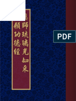 《藥師琉璃光如來本願功德經》 - 繁体版 - 华语注音.pdf
