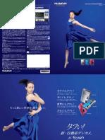 OLYMPUS Digital Camera Catalog 2010/08 [JPN]