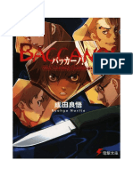 Baccano 01 - 1930 - The Rolling Bootlegs
